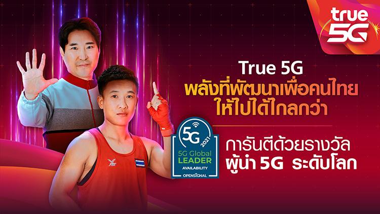 """ทรู ส่งภาพยนตร์โฆษณาใหม่ """"TRUE 5G EMPOWERING FORWARD"""" พลังที่พัฒนาเพื่อคนไทยให้ไปได้ไกลกว่า"""