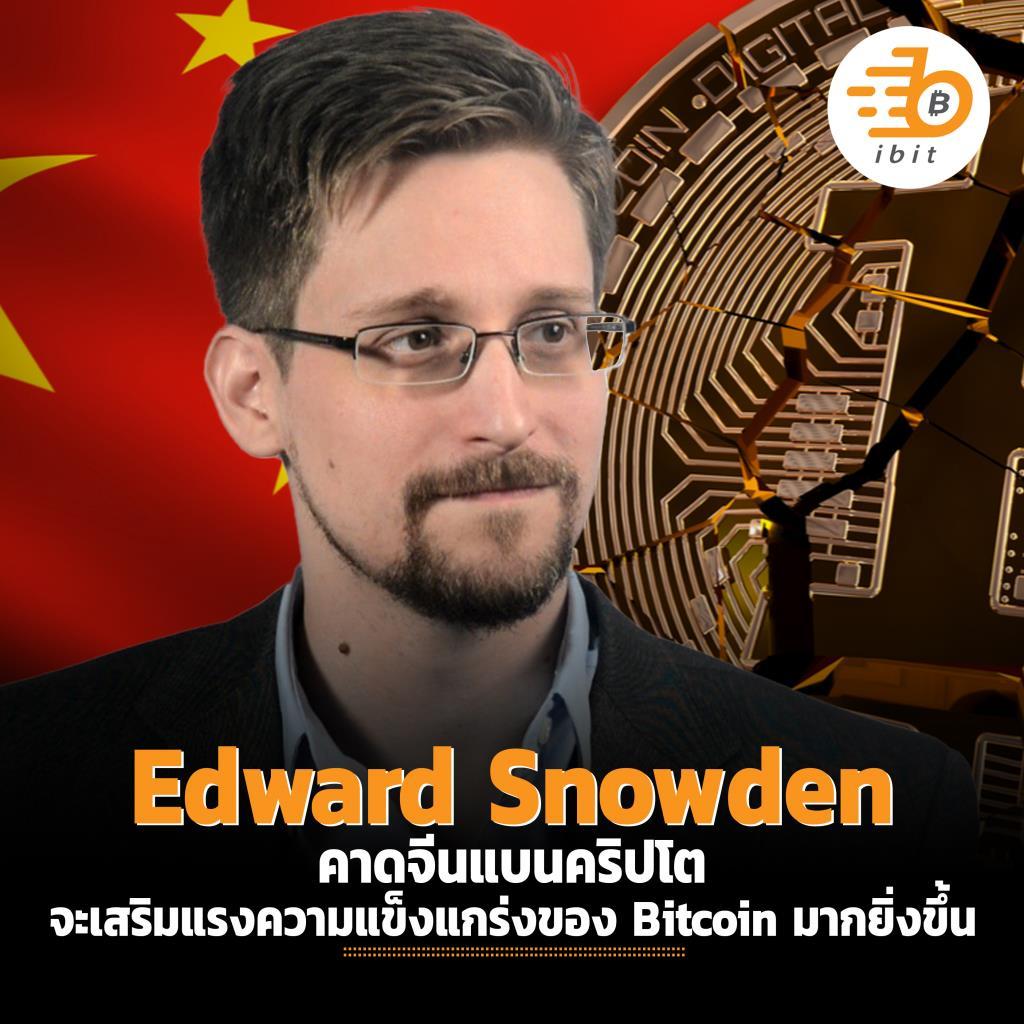 Edward Snowden ลั่นการแบนคริปโตของจีน จะเสริมแรงความแข็งแกร่งของ Bitcoin มากยิ่งขึ้น