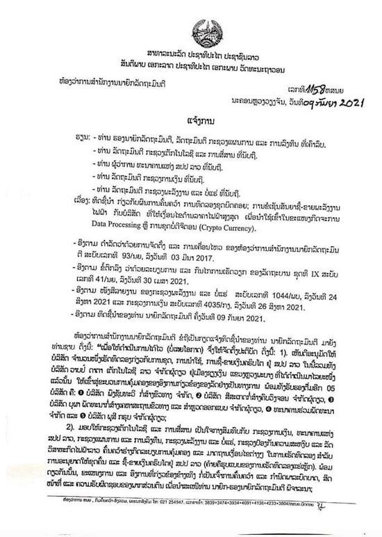 หนังสือแจ้งการของสำนักนายกรัฐมนตรีลาวที่ออกเมื่อต้นเดือนกันยายน 2564 ซึ่งพลิกนโยบายเรื่องการใช้เงินดิจิทัล