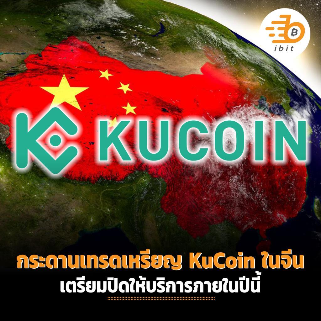 กระดานเทรดเหรียญ KuCoin ในจีนเตรียมปิดให้บริการภายในปีนี้