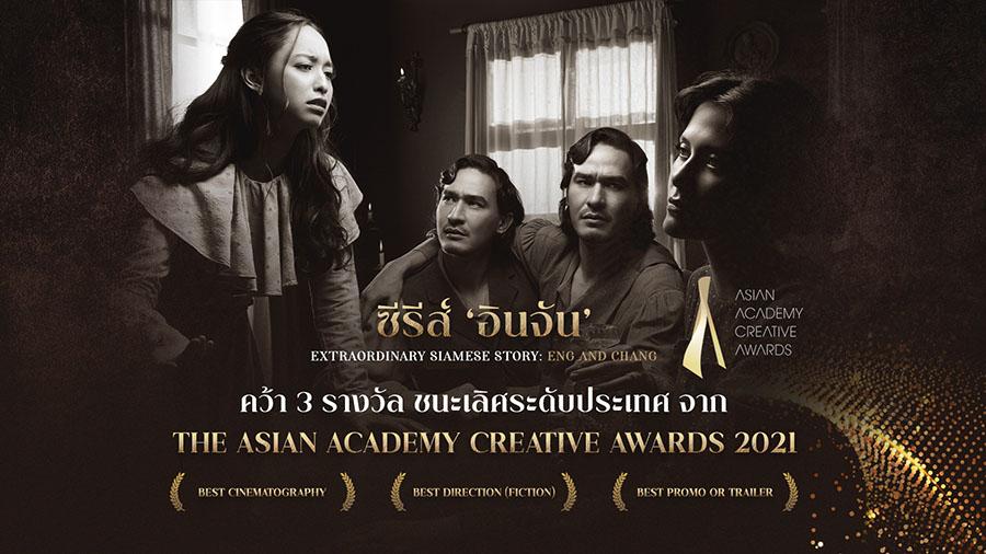 อินจันคว้า 3 รางวัล Asian Academy Creative Awards 2021