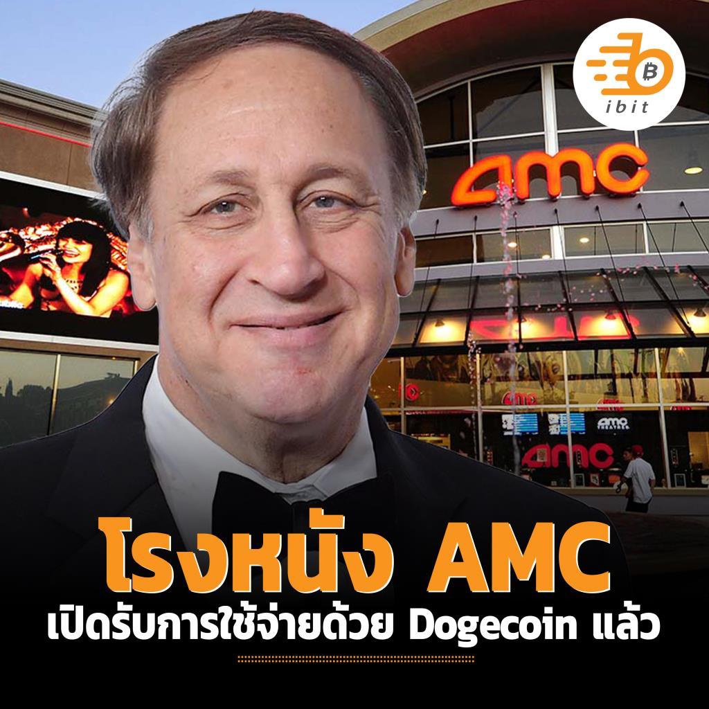 โรงหนัง AMC เปิดรับการใช้จ่ายด้วย Dogecoin แล้ว