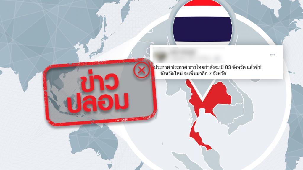 ข่าวปลอม! ประกาศจัดตั้งจังหวัดใหม่เพิ่มอีก 7 จังหวัด ทำให้ประเทศไทยมี 83 จังหวัด