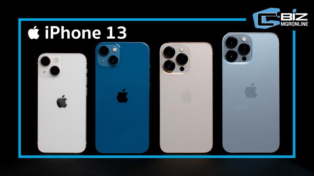 แกะกล่อง iPhone 13 ครบทั้ง 4 รุ่น - รุ่นไหนเหมาะกับใคร