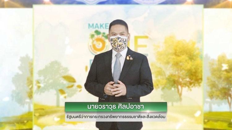 สนง.พัฒนาเศรษฐกิจจากฐานชีวภาพ มอบเกียรติบัตร โครงการชุมชนไม้มีค่า-ป่าครอบครัว 432 คน จาก 4 ภูมินิเวศ