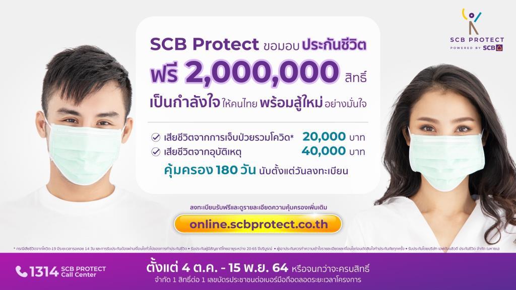 ไทยพาณิชย์ โพรเทค ส่งกำลังใจให้คนไทย-มอบฟรีประกันชีวิต 2 ล้านสิทธิ์