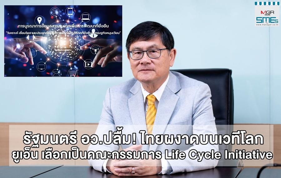 รัฐมนตรี อว.ปลื้ม! ไทยผงาดบนเวทีโลก ยูเอ็น เลือกเป็นคณะกรรมการ Life Cycle Initiative