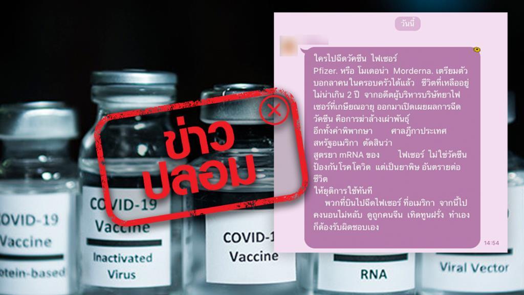 ข่าวปลอม! วัคซีนไฟเซอร์หรือโมเดอร์นา เป็นยาพิษ หากฉีดจะมีชีวิตอยู่ได้ไม่เกิน 2 ปี
