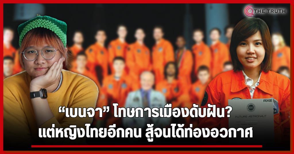 """""""เบนจา"""" แค่ฝัน """"วิศวกรอวกาศ"""" ดีแต่โทษการเมือง เทียบ """"หญิงไทยคนแรก"""" โซเชียลขุดยับ """"อนาคตดับ"""" ทำตัวเอง"""
