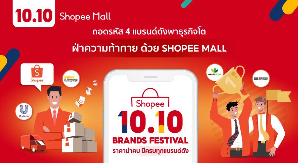 """เปิดมุมมอง 4 แบรนด์ ทำยอดขายออนไลน์ """"ปัง"""" ปั้นธุรกิจกับ Shopee Mall"""