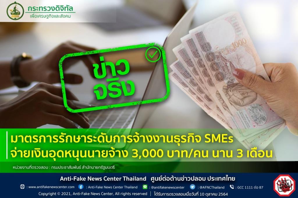 ข่าวจริง! มาตรการรักษาระดับการจ้างงานธุรกิจ SMEs จ่ายเงินอุดหนุนนายจ้าง 3,000 บาท/คน นาน 3 เดือน