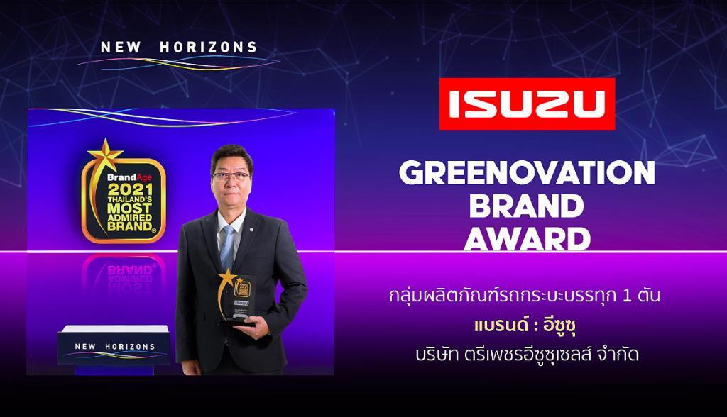 """อีซูซุ รับรางวัล """"แบรนด์น่าเชื่อถือสูงสุดแห่งปี"""" พร้อมรางวัลพิเศษ """"Greenovation Brand Award"""""""