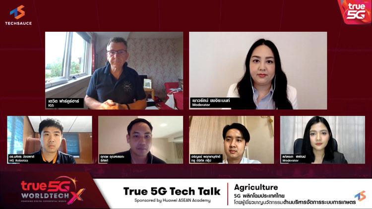 """เทรนด์เกษตรกรยุค 5G ลดต้นทุน เพิ่มผลผลิต ธุรกิจเติบโตได้อย่างยั่งยืน ใน """"True 5G Tech Talk"""" ครั้งที่ 4"""