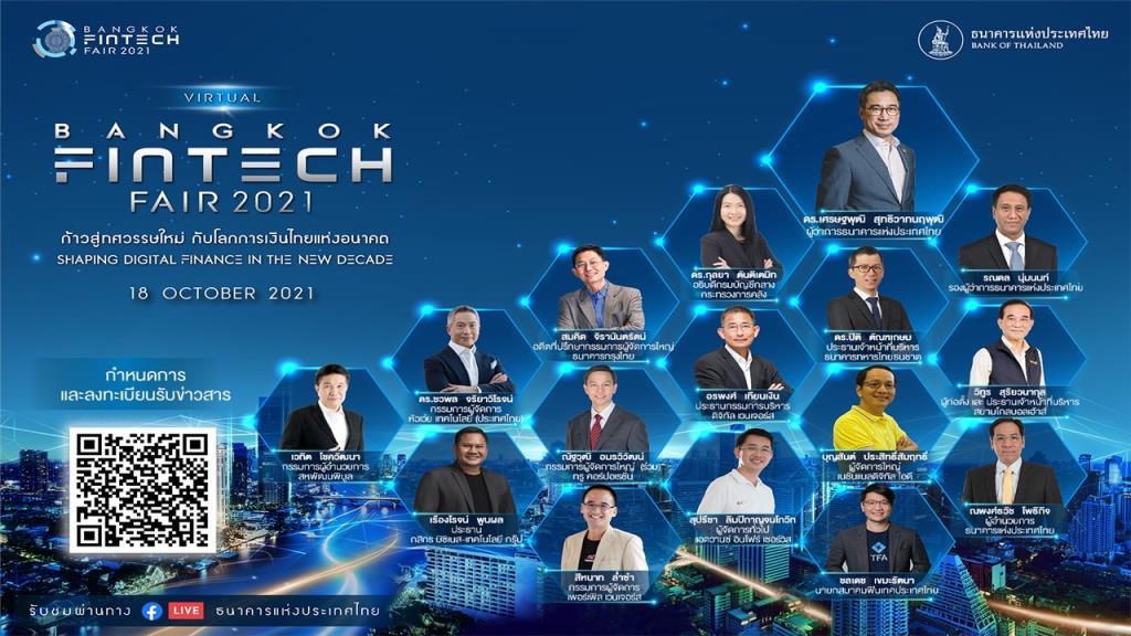 ธปท.จัดงาน Bangkok FinTech Fair 2021 ก้าวสู่ทศวรรษใหม่กับโลกการเงินไทยแห่งอนาคต