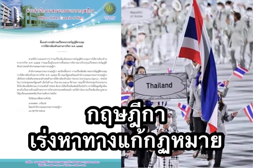 กฤษฎีกา เร่งหาทางแก้กฏหมาย หลังไทยถูกแบนห้ามใช้ธงชาติ