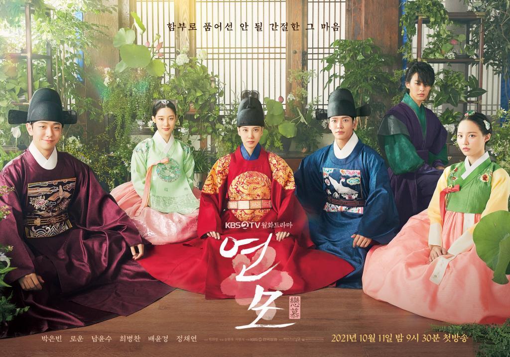 โปสเตอร์แบบที่ 3 The King's Affection - ราชันผู้งดงาม รวมตัวละครหลัก