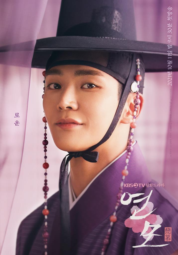 โรอุน รับบทเป็น จองจีอุน