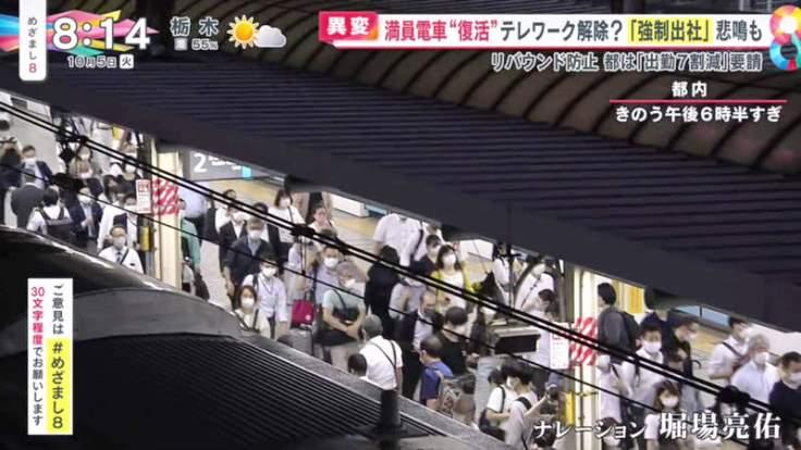 รถไฟในกรุงโตเกียวเนืองแน่นด้วยอีกครั้ง