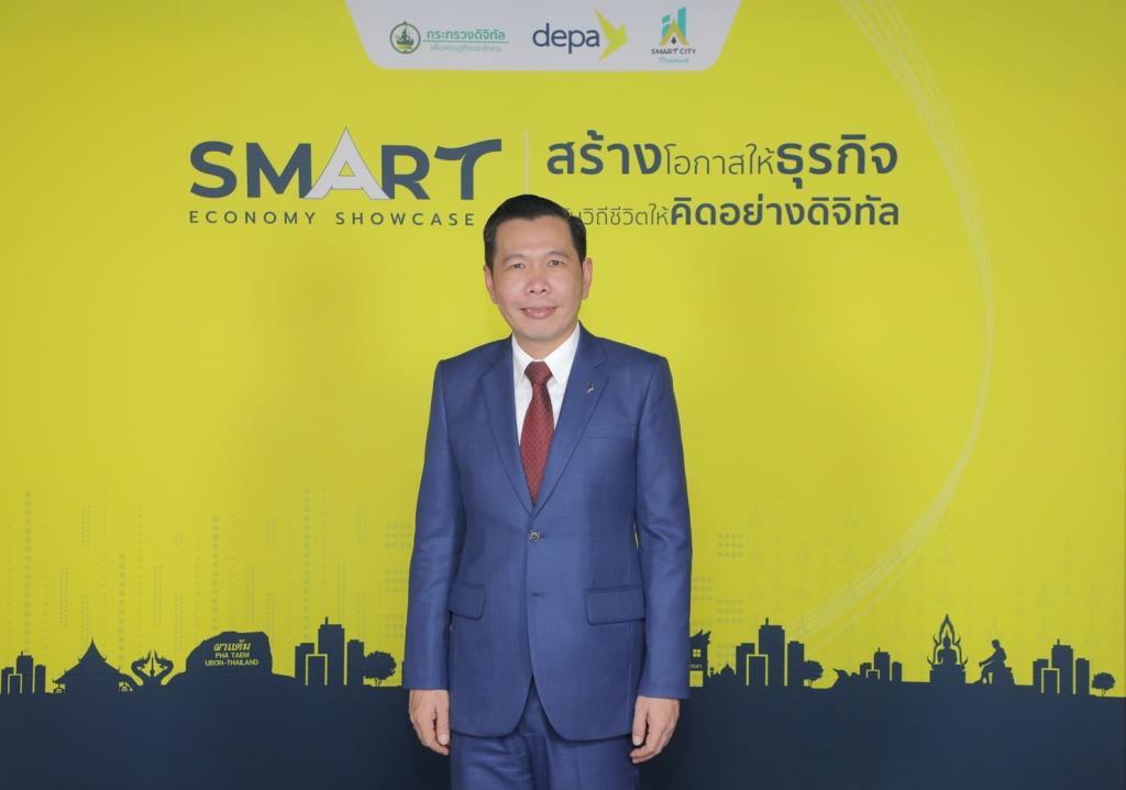 ดีป้า จัด Smart Economy Showcase จ.อุบลราชธานี ยกระดับธุรกิจรับยุคชีวิตวิถีใหม่ ด้วยเทคโนโลยีดิจิทัล