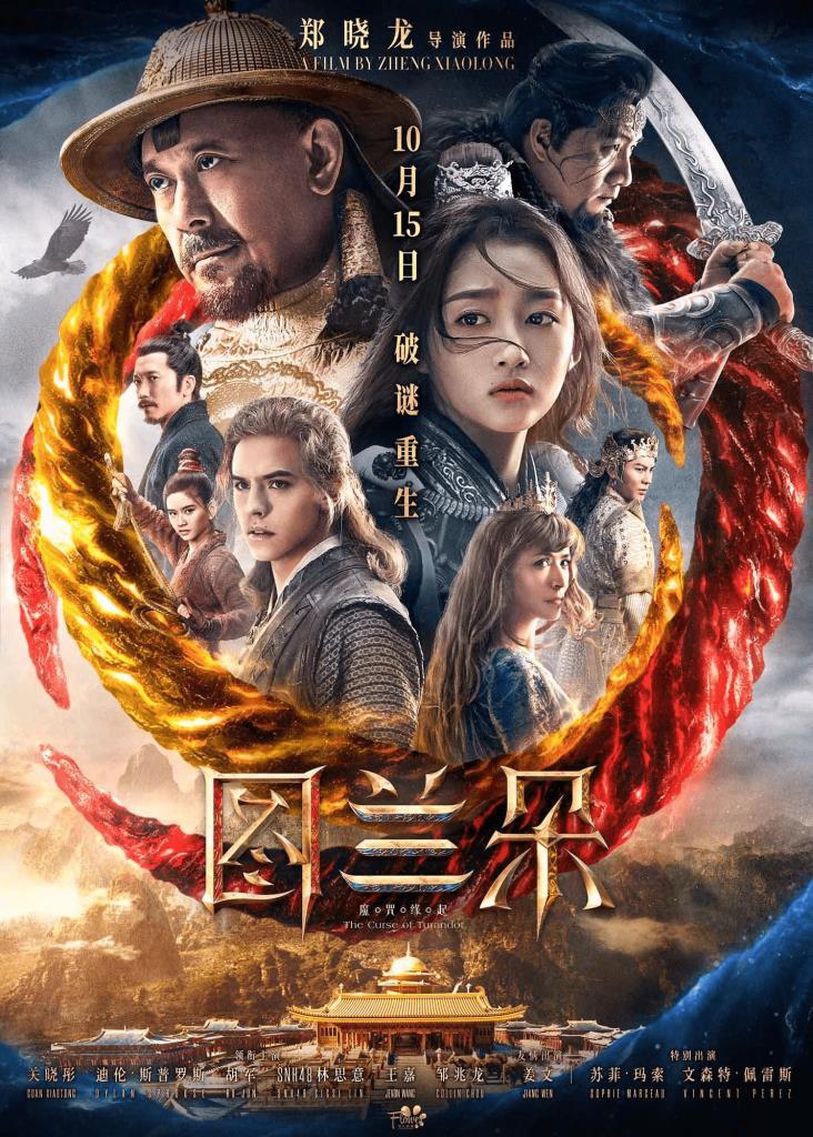 โปสเตอร์ภาพยนตร์ The Curse of Turandot ที่มา: Sohu