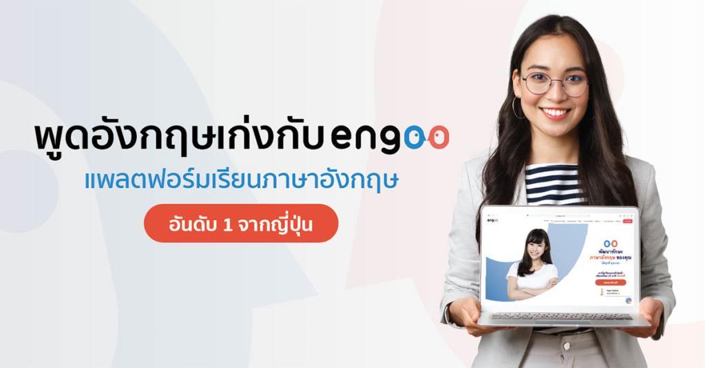 พูดอังกฤษเก่งกับ Engoo แพลตฟอร์มเรียนภาษาอังกฤษอันดับ 1 จากญี่ปุ่น