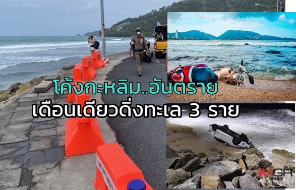 """แชร์สนั่น ! โค้งกะหลิม"""" อันตราย รถคนไทย – ต่างชาติ เสียหลักพุ่งลงทะเล เดือนเดียว 3 คัน"""