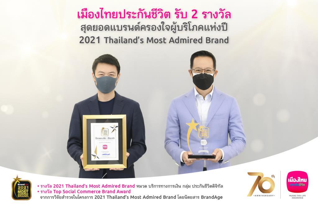 เมืองไทยประกันชีวิต คว้า 2 รางวัล สุดยอดแบรนด์ครองใจผู้บริโภคแห่งปี