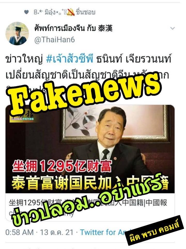 """ซีพี โต้โซเชียลข่าวลือ """"เจ้าสัวธนินท์"""" ถือสัญชาติจีน ยันเป็นคนไทย-เกิดในไทย-ถือสัญชาติไทย"""