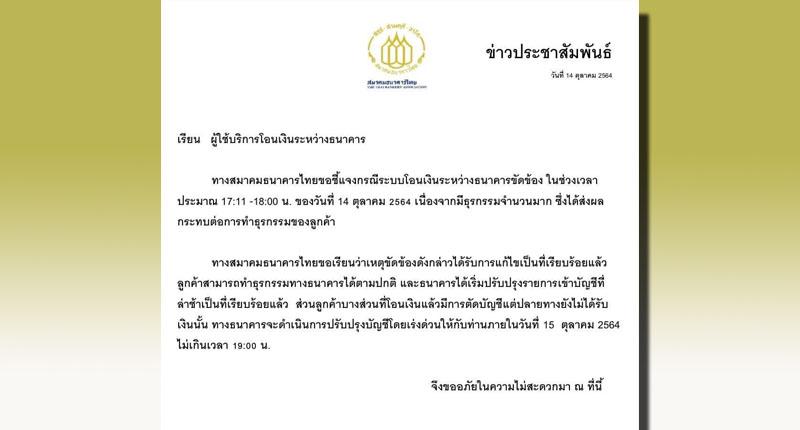 """""""ส.ธนาคารไทย"""" แจงเหตุขัดข้องโอนเงินปลายทางไม่ได้รับ เร่งปรับบัญชีให้เสร็จภายใน 15 ต.ค."""