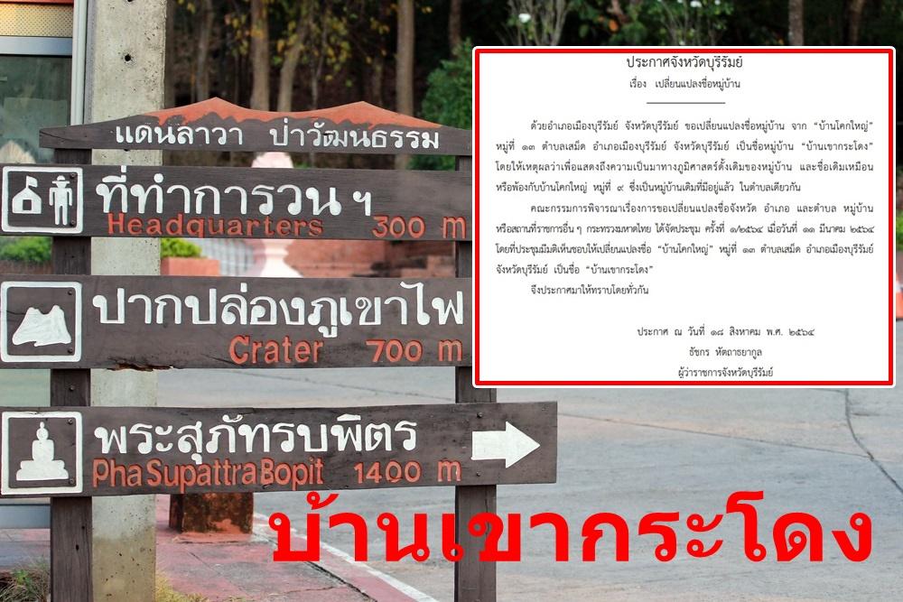 """มหาดไทย จัดให้! เปลี่ยนหมู่บ้านชื่อซ้ำซ้อน! เป็น """"หมู่บ้านเขากระโดง"""" พื้นที่ จ.บุรีรัมย์ อย่างเป็นทางการ"""