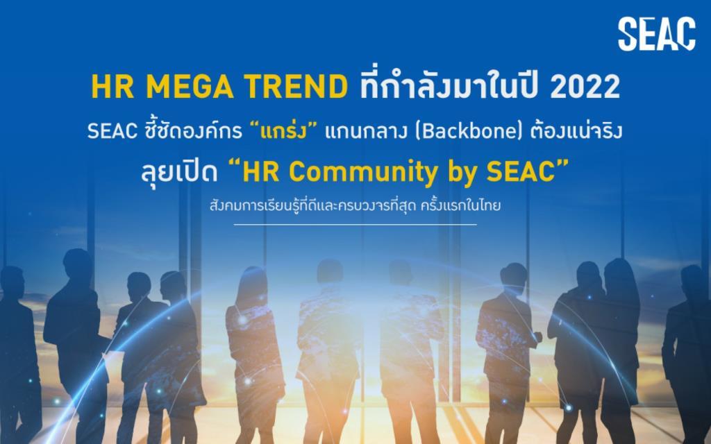 """SEACเผยHR Mega Trend 2022 องค์กร """"แกร่ง"""" แกนกลางต้องแน่จริง"""