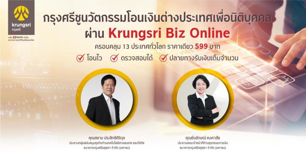กรุงศรีเปิดตัว Krungsri Biz Online โอนเงินครอบคลุม 13 ประเทศหลักทั่วโลก