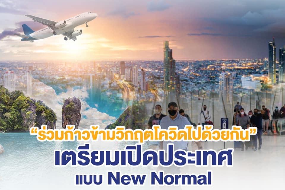 """""""บิ๊กตู่""""ชวนคนไทย""""พลิกโฉมประเทศไทย""""ร่วมก้าวข้ามวิกฤตโควิด เตรียมเปิดประเทศ แบบ New Normal"""
