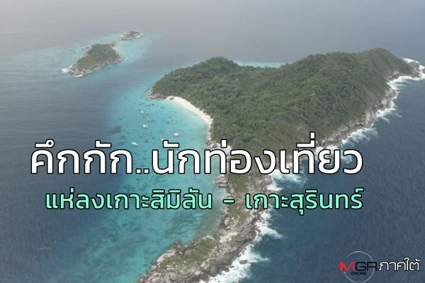 คึกคัก! นักท่องเที่ยวกว่า 300 คน แห่เที่ยวเกาะสิมิลัน เกาะสุรินทร์