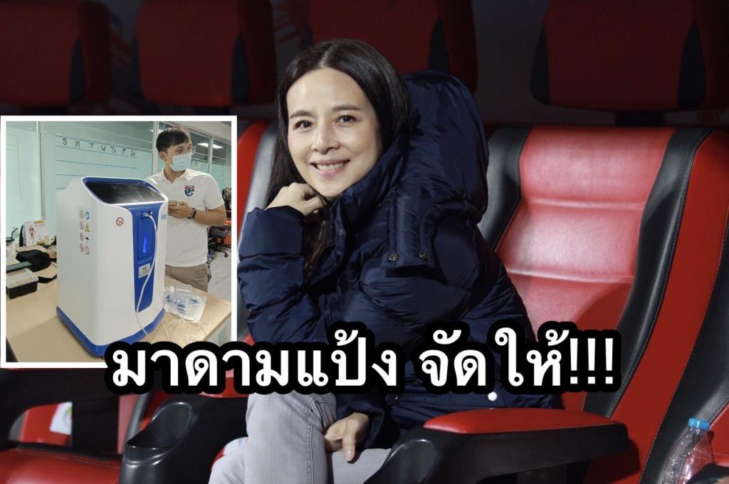 """""""มาดามแป้ง"""" จัดหนัก!! สั่งเครื่องผลิตออกซิเจน ตัวช่วยช้างศึก U-23 ลุยมองโกเลีย"""