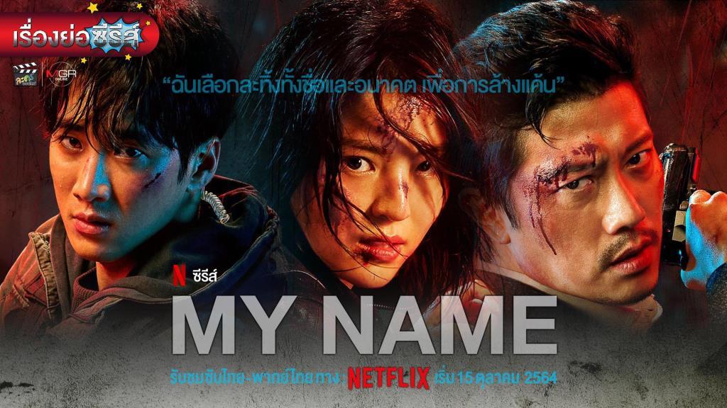 """• เรื่องย่อซีรีส์เกาหลี """"My Name"""" [2021] มีคลิป"""