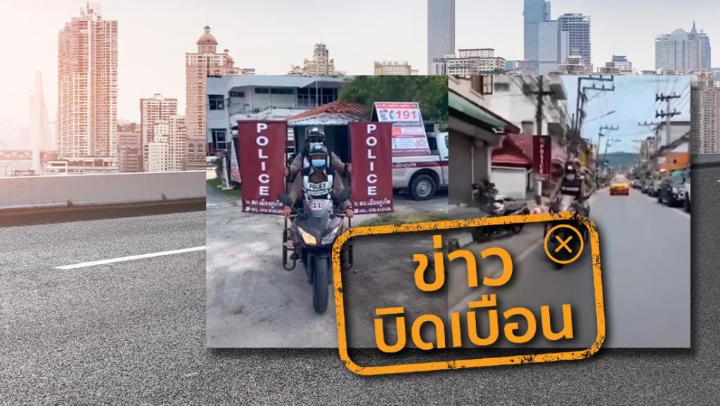 ข่าวบิดเบือน! ตำรวจสายตรวจ สภ.เมืองภูเก็ต ขี่รถจักรยานยนต์ คนซ้อนท้ายถือธงเหมือนร้านอาหารญี่ปุ่น