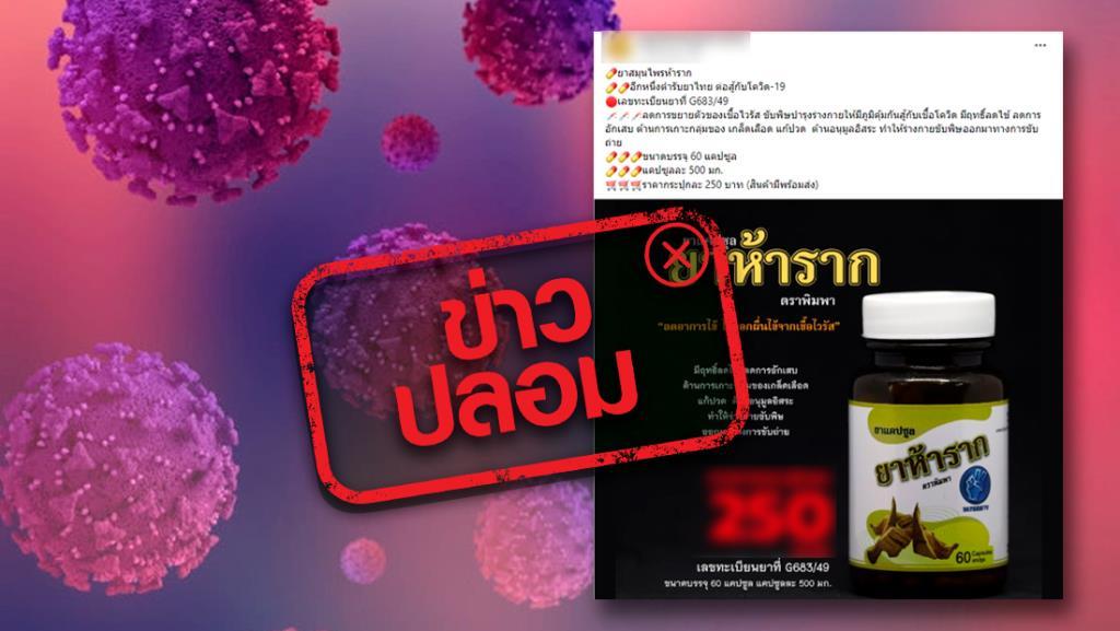 ข่าวปลอม! ผลิตภัณฑ์ ยาห้าราก ตราพิมพา ช่วยลดการขยายตัวของเชื้อไวรัส บำรุงร่างกายให้มีภูมิคุ้มกันสู้กับเชื้อโควิด-19