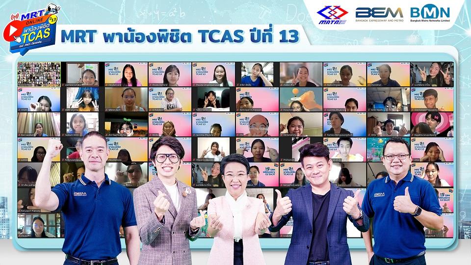 รถไฟฟ้า MRT พาน้องติวทะลุจอ อัพเดทเทรนด์ข้อสอบใหม่ล่าสุด พิชิต TCAS ปีที่ 13