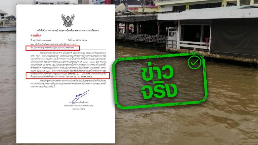 ข่าวจริง! กรุงเทพฯ เตรียมรับมือระดับน้ำเจ้าพระยาจะสูงขึ้น 20-40 ซม. ในช่วงวันที่ 23-30 ต.ค. 64