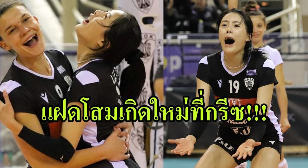 รอยยิ้มหลังมรสุมชีวิตแฝดลูกยางเกาหลีใต้
