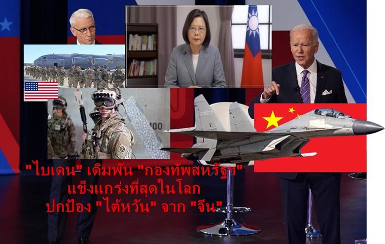 """ไบเดนประกาศปกป้อง """"ไต้หวัน"""" หากถูก """"จีน"""" บุก ยืนยันกองทัพสหรัฐฯแข็งแกร่งที่สุดในโลก"""