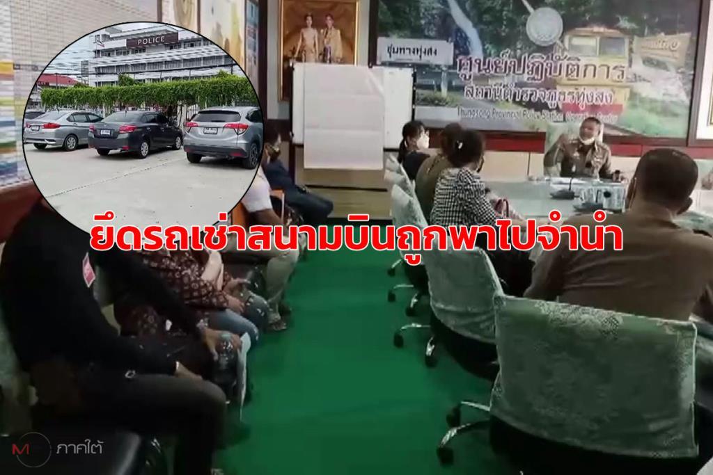 ตำรวจจับแก๊งเช่ารถสนามบิน ก่อนพาไปจำนำทนายความเครือข่ายผู้กว้างขวางเมืองคอน