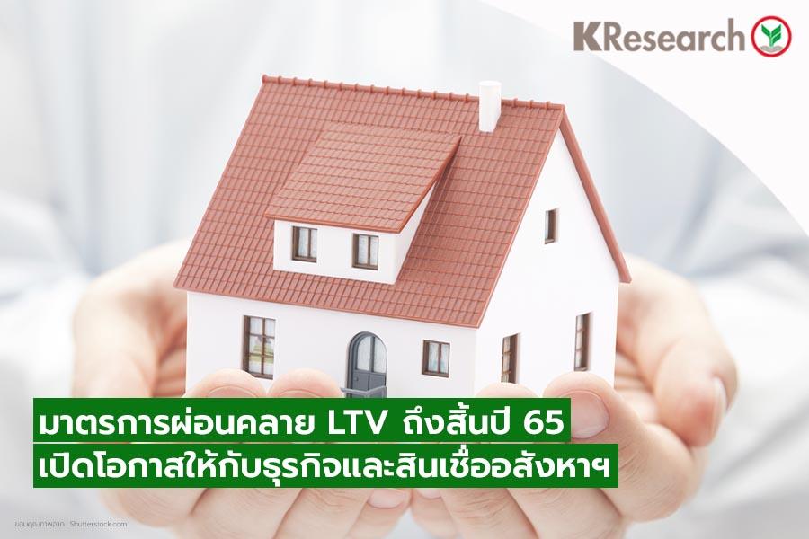 ศูนย์วิจัยกสิกรฯ ประเมินปรับเพดาน LTV หนุนสินเชื่ออสังหาฯ ปี 65 โตเพิ่ม