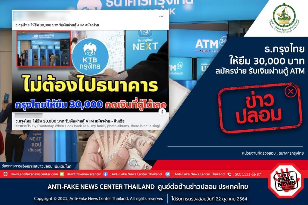 ข่าวปลอม! ธ.กรุงไทย ให้ยืม 30,000 บาท สมัครง่าย รับเงินผ่านตู้ ATM