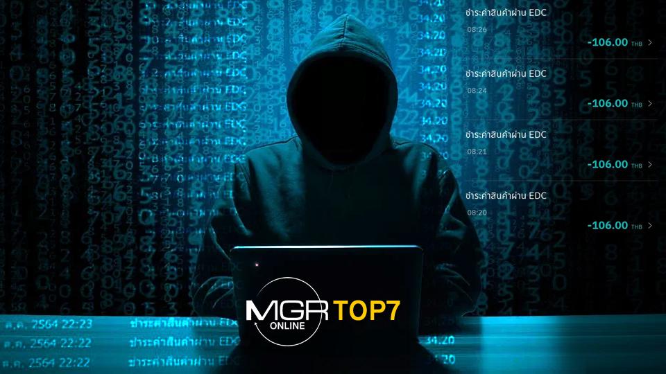 #MGRTOP7 : ปล้นดิจิทัลล้วงบัญชีคนไทย | 46 ชาติเข้าไทยไม่กักตัว | คนดนตรีลาลับ นักร้อง-ศิลปินชั้นครูสู่สวรรค์