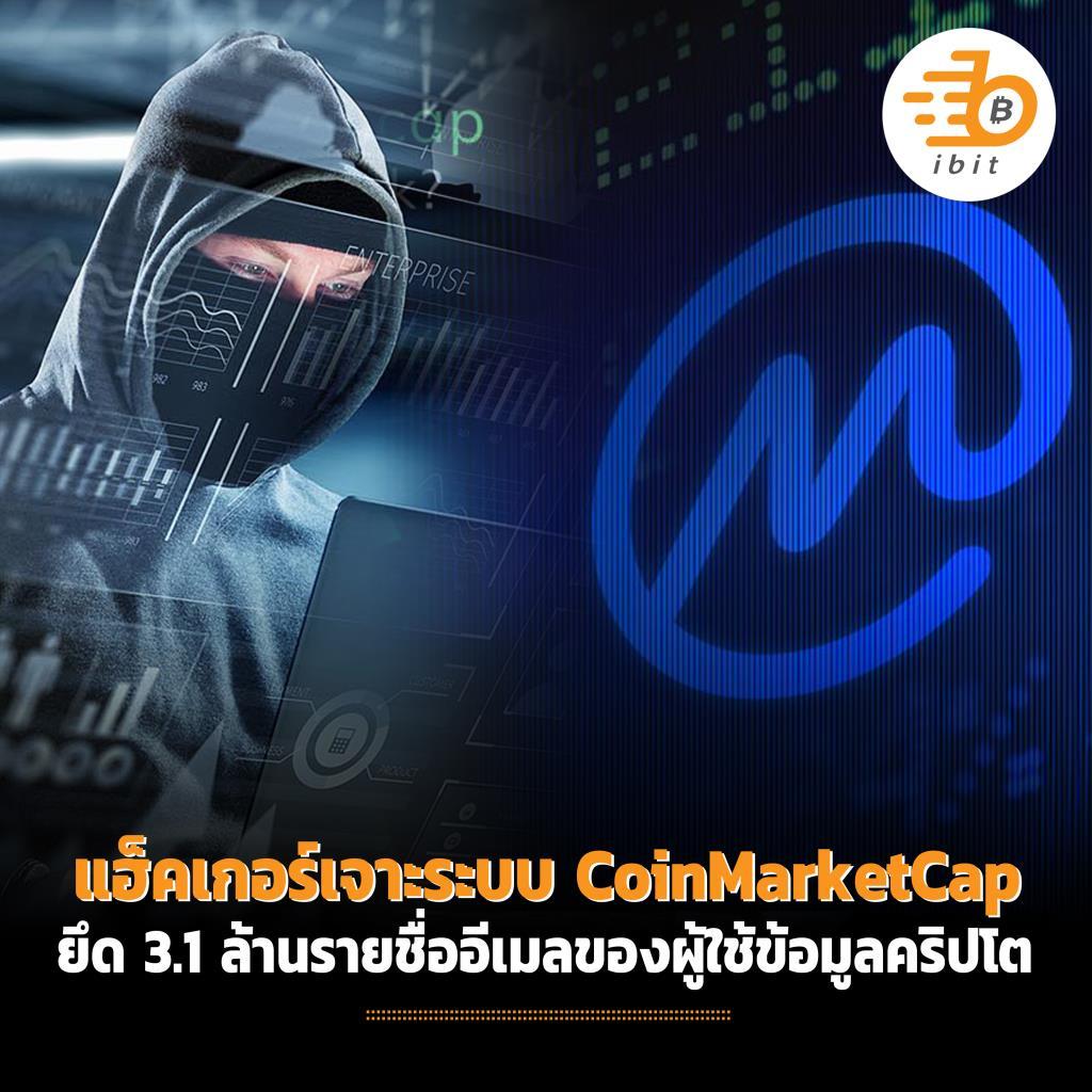 แฮ็คเกอร์เจาะระบบ CoinMarketCap ยึด 3.1 ล้านรายชื่ออีเมลของผู้ใช้ข้อมูลคริปโต