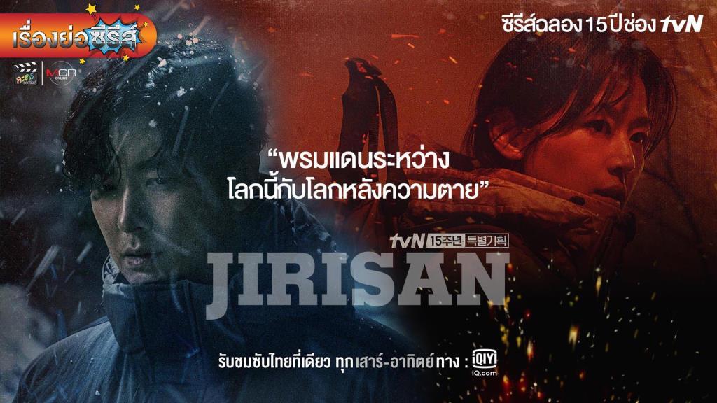 """• เรื่องย่อซีรีส์เกาหลี """"Jirisan"""" [2021] มีคลิป"""
