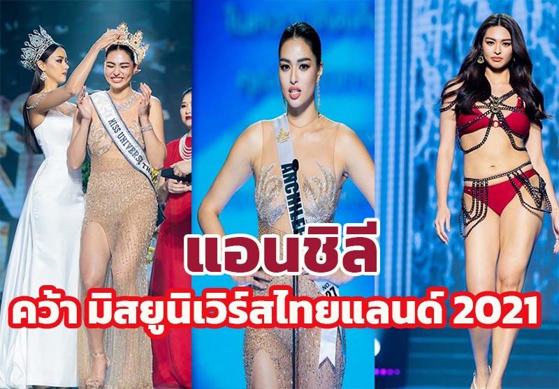 """เต็งจ๋า! """"แอนชิลี"""" สาววัย 22 ปี คว้ามิสยูนิเวิร์สไทยแลนด์ 2021 รับเงินสด 1 ล้าน"""