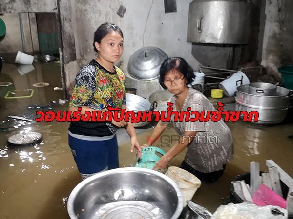 ชาวควนธานี จ.ตรัง วอนหน่วยงานเร่งแก้ปัญหาน้ำท่วมซ้ำซากวันเดียวเจอ 2 รอบ